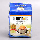 日本 DOUTOR羅多倫濾式咖啡-濃郁 56g (7g*8入)(賞味期限:2019.03.18)