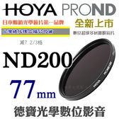 HOYA PROND ND200 77mm HOYA 最新 Pro ND 廣角薄框減光鏡 公司貨 6期0利率+免運 減7 2/3格 風景攝影必備