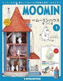MOOMIN慕敏家族房屋模型收藏特刊 VOL.1:附材料組