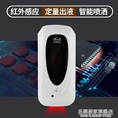 峰潔手部消毒機噴霧器自動感應式非接觸壁掛式凈手消毒器 名購居家