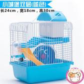 倉鼠籠子 小城堡 倉鼠城堡 雙層 小倉鼠的籠子別墅雙層  免運直出 年貨八折優惠