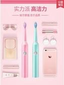 電動牙刷男女成人款家用軟毛全自動防水情侶牙刷網紅套裝 夏季上新