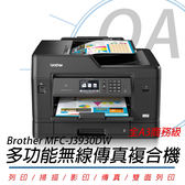 【高士資訊】BROTHER MFC-J3930DW InkBenefit 全A3 彩色噴墨 傳真 複合機 加贈LC3619BK 原廠黑色墨水*1