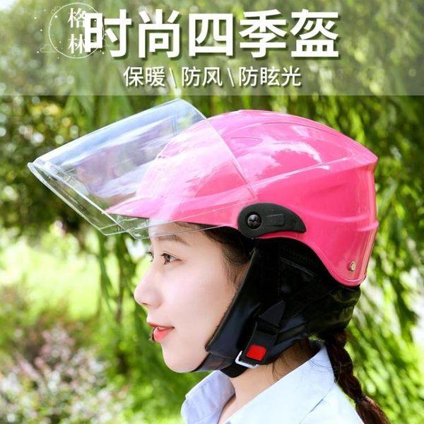 摩托車頭盔男女電動車半盔防曬輕便半覆式安全帽四季 【格林世家】