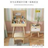 北歐梳妝台 臥室小戶型 網紅翻蓋化妝台現代簡約經濟型簡易化妝桌QM『美優小屋』