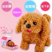 日本玩具狗狗走路會叫搖尾仿真兒童毛絨玩具女孩可愛電動小狗 【格林世家】