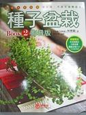 【書寶二手書T7/園藝_EY6】種子盆栽Book2影音版_林惠蘭