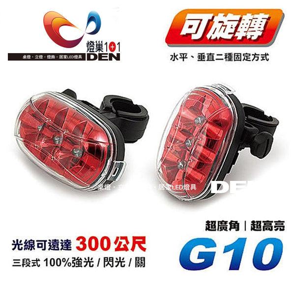 皇家騎士超高亮LED腳踏車後尾燈(G10)【燈巢1+1】 燈具。燈飾。Led居家照明。桌立燈。DS150002