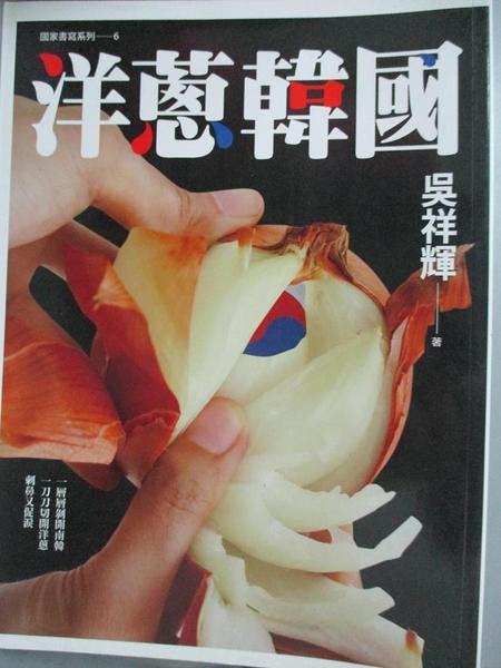 【書寶二手書T8/地理_FAR】洋蔥韓國_吳祥輝