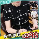 任選2件288短袖T恤短袖T恤幾何圖滿版...