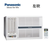【Panasonic國際】CW-N40SL2 窗型定頻冷專分離式/5-7坪