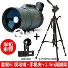 SAGA 75倍變倍單筒望遠鏡 高倍高清夜視觀鳥鏡