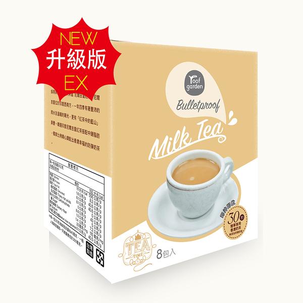 【Roof Garden】防彈奶茶 中鏈脂肪X膳食纖維X精選印度尼爾吉里紅茶 獨家比例精心調配