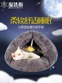 貓窩四季通用冬季保暖封閉蒙古包貓咪睡袋狗狗窩小型犬寵物用品 魔法街