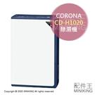 日本代購 空運 2020新款 CORONA CD-H1020 衣物乾燥 除濕機 日本製 12坪 10L/日 水箱4.5L
