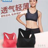運動內搭衣女跑步健身無鋼圈薄款透氣大尺碼顯小裹胸背心式文胸運動內衣TT195『美好時光』