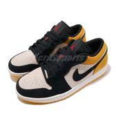 Nike Air Jordan 1 Low University Gold 黑 黃 米白 喬丹 1代 低筒 男鞋 運動鞋 【PUMP306】 553558-127