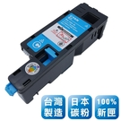 Epson C13S050613 台灣製日本巴川相容碳粉匣(青色) C1700/C1750/CX17NF印表機配件