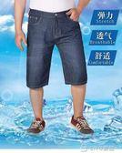 牛仔短褲男夏季薄款加肥加大碼七分褲 胖子胖男肥佬大褲衩  ciyo黛雅