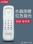 壁掛式電話機 掛壁家用座機小巧型 掛墻固定掛機迷你小型可掛分機 創時代3c館