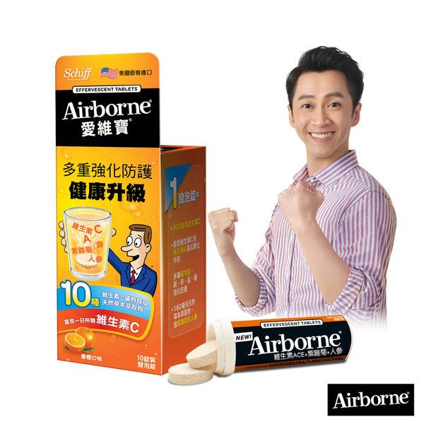 Airborne 愛維寶發泡錠香橙口味(10錠)