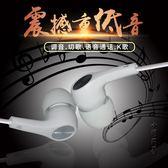 耳機5x 4c5c原裝帶麥紅米note4X 4A4x通用線控入耳式耳塞   全館免運