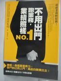 【書寶二手書T1/行銷_IBV】不用出門跑業務,業績照樣NO.1_菊原智明