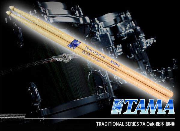 【小麥老師樂器館】現貨! 日本製造 TAMA 鼓棒 7A 日本橡木 電子鼓 爵士鼓