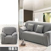 【巴芙洛】高彈力萬用 超柔四季彈性沙發套-單人(穩重灰)沙發套 沙發罩 椅套 全包 素色 素面