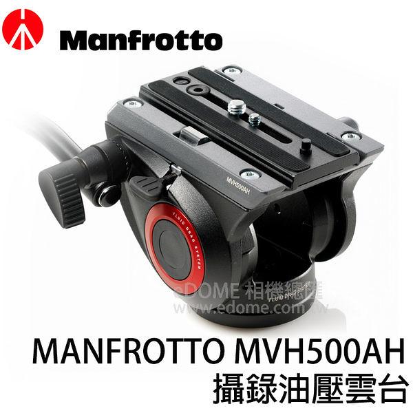 MANFROTTO 曼富圖 MVH500AH 液壓攝錄兩用雲台 (免運 正成貿易公司貨) 油壓雲台 取代701HDV
