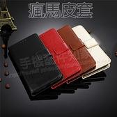 【側掀收納皮套】Realme C21 6.5吋 瘋馬皮套/磁扣保護套/手機套/RMX3201 -ZW