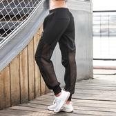 寬鬆速干褲運動褲女長褲跑步顯瘦鏤空收腳瑜伽褲薄彈力健身九分褲