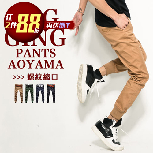 慢跑褲 【A88862】慢跑褲 Jogging Pants 升級版頂級螺紋縮口工作褲縮口褲 慢跑褲 休閒長褲 有加大尺碼