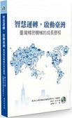 智慧運轉啟動台灣:臺灣精密機械的成長歷程【城邦讀書花園】
