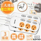 【KINYO】12呎3.6M 3P3開3插安全延長線(CW333-12)3入