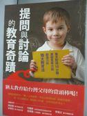【書寶二手書T1/親子_LKL】提問與討論的教育奇蹟_全聲洙