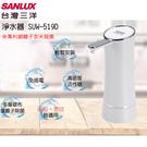 SANLUX台灣三洋 淨水器 SUW-519D