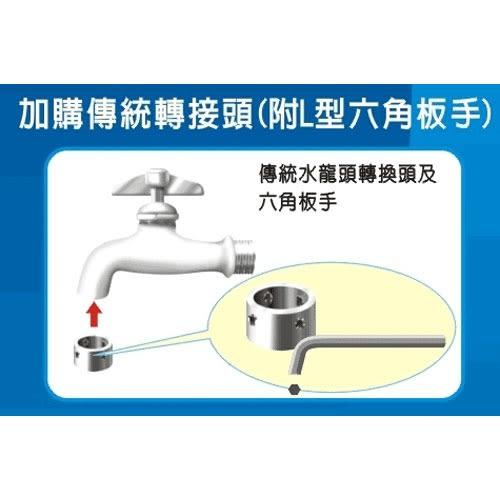 傳統水龍頭轉接頭*沖牙機專用轉接頭
