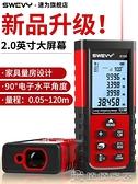 測距儀 速為紅外線測距儀手持鐳射尺高精度電子尺量房儀工具平方測量儀【快速出貨】