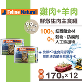 【SofyDOG】K9 Natural 99%鮮燉生肉主食貓罐-無穀雞肉+羊肉(170g,12罐)貓罐頭 主食罐
