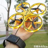 抖音手勢感應無人機小學生飛機玩具遙控兒童ufo體感飛行器懸浮男『芭蕾朵朵』