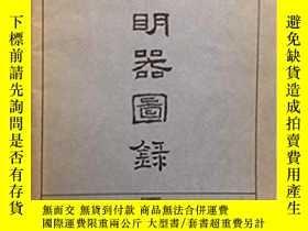 二手書博民逛書店【包罕見】Chinese Tomb Pottery Figure