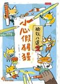(二手書)狐說八道(2):小心假猩猩