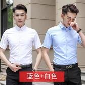 短袖襯衫 男士襯衫商務免燙職業上班工作夏季修身正裝襯衣黑白色襯衫男短袖 果果生活館