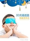 辛羽兒童眼罩小學生睡眠專用遮光可愛生肖卡通睡覺助眠透氣3D立體  poly girl