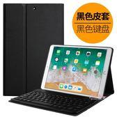 ipad鍵盤 ipad鍵盤2018新款iPad mini5保護套蘋果平板9.7英寸迷你4平板air3殼mini1/2/3皮套 6色