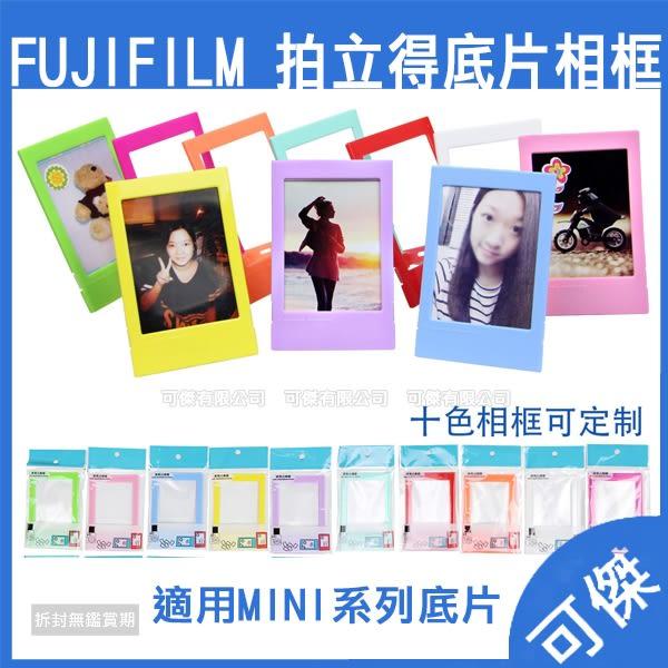 拍立得 相框 富士 Fujifilm Instax mini 拍立得底片 3吋彩色小相框 站立式 24H快速出貨 可傑