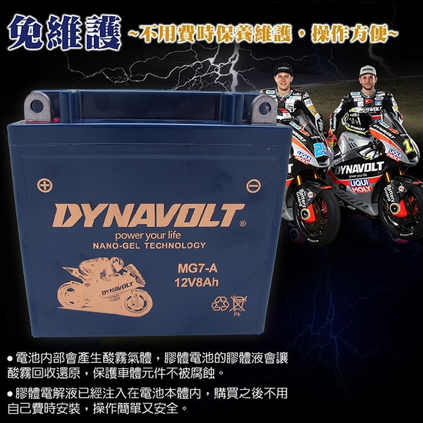 【藍騎士】DYNAVOLT 奈米膠體電池 MG7-A 機車電瓶 重機電池 機車電池 重機電瓶