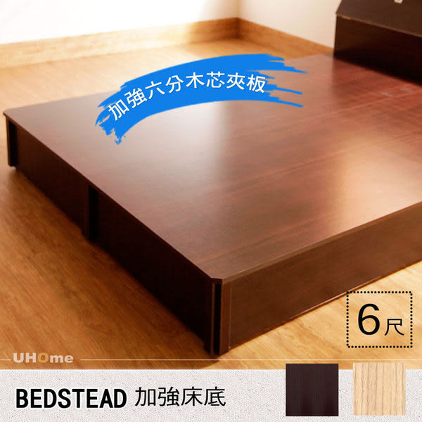 【UHO】DA - 6尺雙人加大 加強床底 (六分木芯夾板*全封底*) 免運費