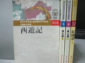 【書寶二手書T8/兒童文學_MPY】西遊記_濟公傳_紅樓夢(下)等_共4本合售
